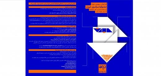فراخوان دوره سوم جشنواره تحلیل و نقد - Copy